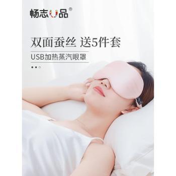 畅志U品蒸汽眼罩发热眼贴缓解疲热敷眼罩