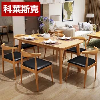 科莱斯克实木餐桌椅组合日式餐台北欧家具小户型饭桌实木餐桌