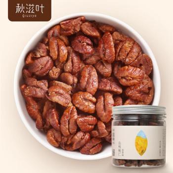 【秋滋叶】新货!临安少糖山核桃仁小胡桃仁肉220g罐装