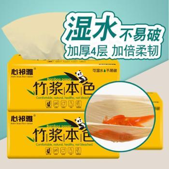 生活用品竹浆抽纸8包