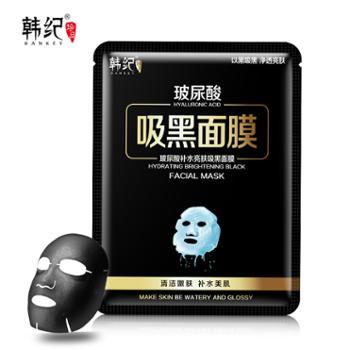 韩纪玻尿酸补水亮肤吸黑面膜一盒10片 HJ79236
