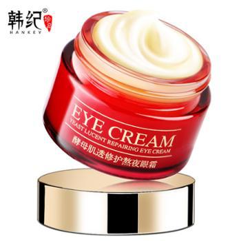 韩纪小红瓶酵母眼霜 30g HJ85480