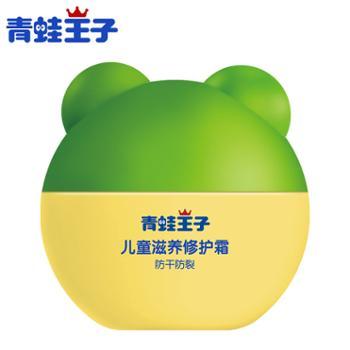 青蛙王子儿童润肤霜滋润防皴霜婴儿面霜60g