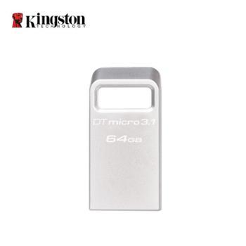 金士顿/KingSton DTMC3.1新世代USB3.1兼容USB3.0高速U盘迷你U盘