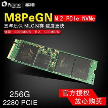 PLEXTOR/浦科特 M8PeGN 256G笔记本 M.2 PCIE nvme ssd 固态硬盘