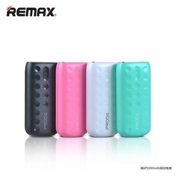Remax/睿量迷你手机充电宝 10000毫安品牌移动电源 萌点系列
