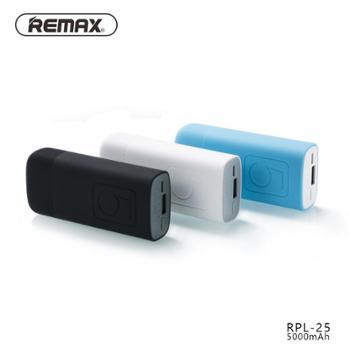 REMAX/睿量 弗林克5000毫安移动电源 智能手机通用充电宝