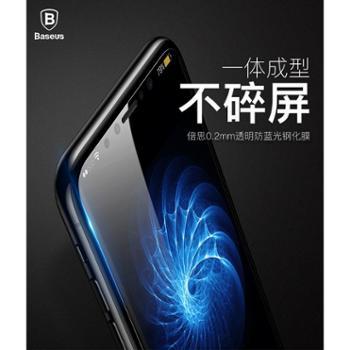 BASEUS/倍思 苹果8 非全屏(缩边)防蓝光钢化膜0.2mm iphoneX手机保护膜