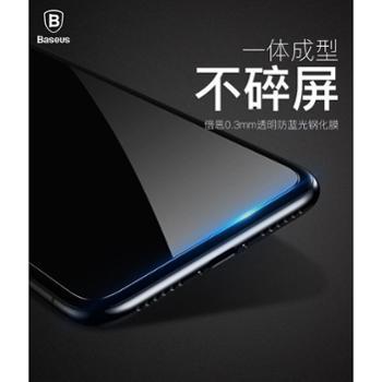 BASEUS/倍思 iPhone8非全屏(缩边)0.3mm钢化膜苹果8手机保护膜
