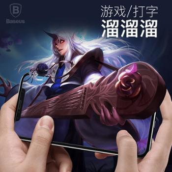 Baseus/倍思 iphone X手机保护膜 苹果X防蓝光非全屏钢化膜 0.15