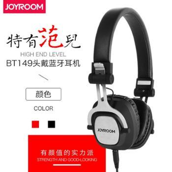 Joyroom/机乐堂 BT149蓝牙耳机 4.0智能无线可折叠 头戴式耳机