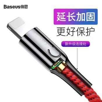 BASEUS/倍思 iPhoneX手机快充数据线 C形灯智能断电数据线2.4A 1M