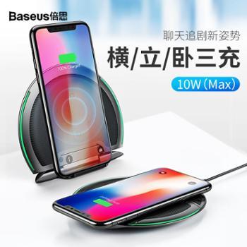 BASEUS/倍思 折叠三用无线充 横立卧通用iphonex手机快充充电器