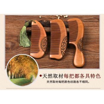 天然桃木梳子(四款选一)整木实木雕花节日礼物有檀木梳头梳防静电脱发按摩梳