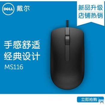 Dell/戴尔MS116 笔记本台式机通用USB有线鼠标 戴尔鼠标 鼠标 有线鼠标