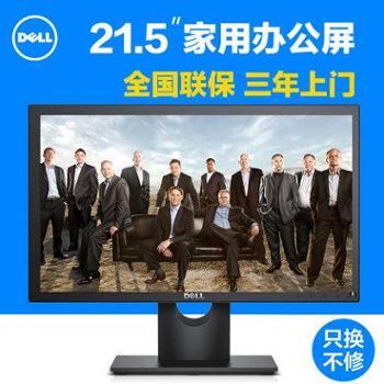 Dell戴尔E2216HV全新21.5英寸显示屏液晶工厂办公商用电脑显示器