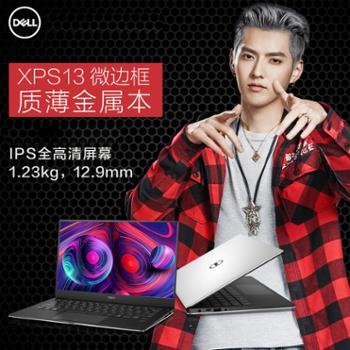 Dell/戴尔 xps13 9360超薄13.3英寸i5-7200U微边框商务办公笔记本电脑