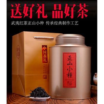 新茶 茶叶武夷山红茶桐木关正山小种桐木关桂圆香500g罐装