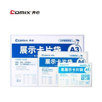 齐心硬胶套证件卡套易展示卡片袋A3\\A4\\A5卡套卡片硬质文件袋