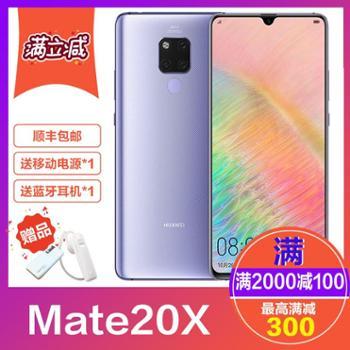 华为mate20X全网通版6GB+128GB/8GB+256GB麒麟980全面屏徕卡三摄