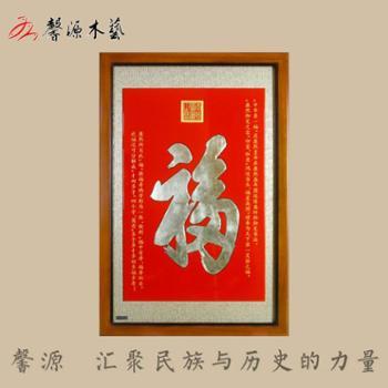 装饰画馨源木艺新中式木刻画玄关挂画卧室床头墙画天下第一福