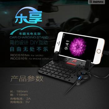 REMAX乐享车载手机支架车载通用充电底座汽车桌面防滑手机架车载导航仪充电线支架