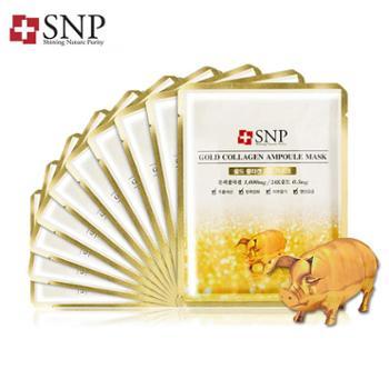 SNP24K黄金胶原蛋白面膜10片清洁补水保湿男女水光针韩国进口正品