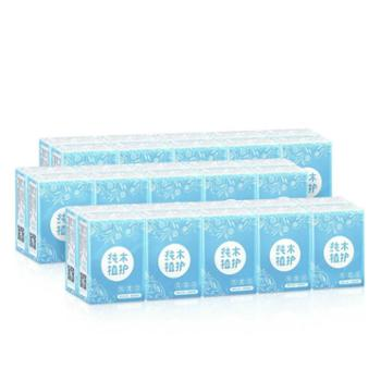 植护手帕纸纸巾小包纸巾餐巾抽纸面巾纸原生浆3条30包