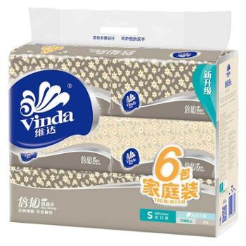 维达 抽纸倍韧纸面巾2层180抽一提6包
