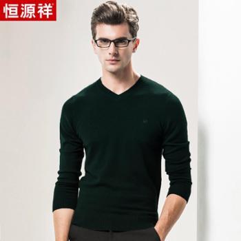 恒源祥羊毛衫男士新款秋冬长袖打底针织衫薄款纯色V领