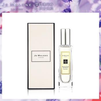JoMalone祖玛珑英国梨与小苍兰女士香水30ml