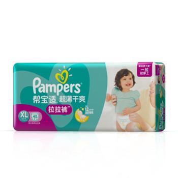 【包邮】帮宝适Pampers超薄干爽婴儿拉拉裤大号xL40片