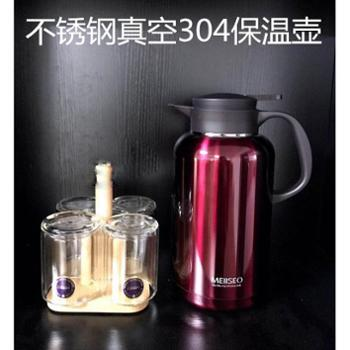 米索304不锈钢保温壶开水壶2200ML厚底双层玻璃杯240ML