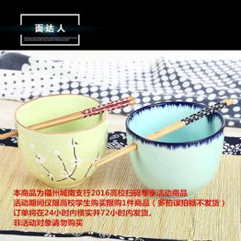 此商品为城南支行高校扫码专享商品一面织缘创意面碗情侣碗套碗