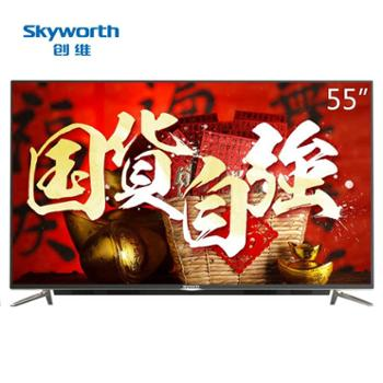 Skyworth/创维55GS55吋4k智能网络GLED液晶电视