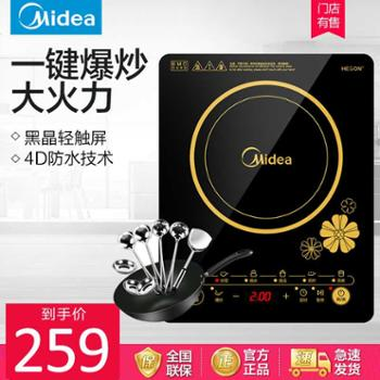 Midea/美的电磁炉家用电池炉火锅智能特价正品RT2140