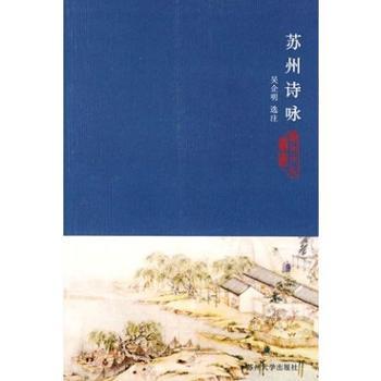 苏州诗咏-苏州文化丛书 正版自营 苏州大学出版社 9787810375450