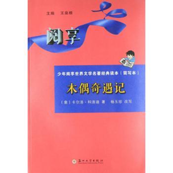 少年阅享世界文学名著经典读本:木偶奇遇记(简写本)