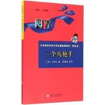 少年阅享世界文学名著经典读本:三个火枪手(简写本)