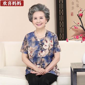 妈妈装短袖两件套装60-70岁奶奶装夏季衣服中老年人女装夏装老人
