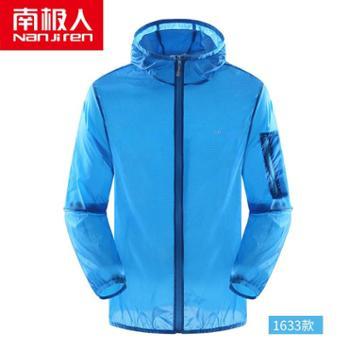 南极人运动防晒衣男夏季新款外套超薄透气皮肤衣女户外防晒服