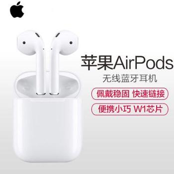 苹果AppleAirPods2代苹果蓝牙耳机