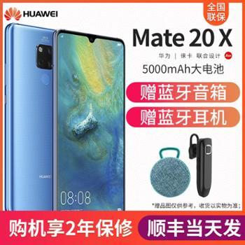 【赠蓝牙音响+蓝牙耳机】华为Mate20X麒麟980芯片全面屏全网通版双4G游戏手机Mate20X