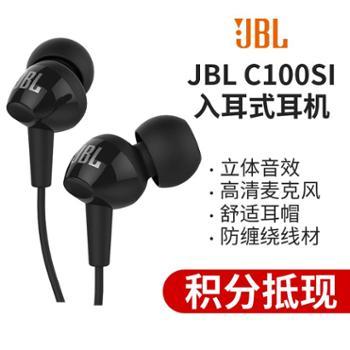 JBLC100SI轻盈入耳式耳机耳麦苹果安卓通用耳机游戏耳机