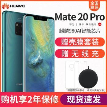 华为Mate20Pro麒麟980芯片全面屏大广角徕卡三摄全网通版双4G手机Mate20Pro