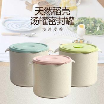 【628搜实惠】依蔓特密封汤罐 麦子纤维粥桶上班汤盒400ml 微波炉可用