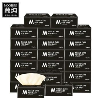 慕纯100抽24包本色抽纸整箱*餐巾纸纸巾家庭装卫生纸家用面巾纸生活用品 厨房用具