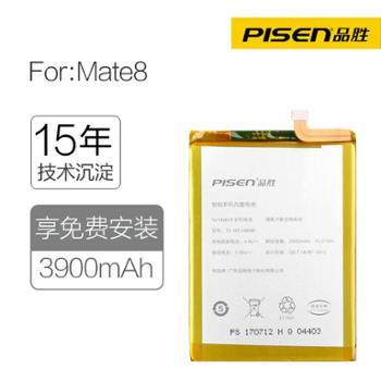 品胜智能手机内置电池华为Mate8换电池mate8换手机电池