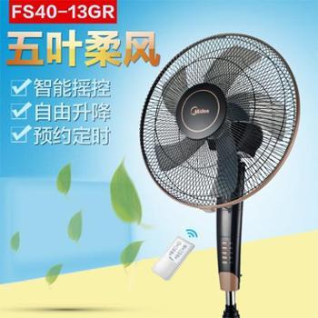 美的电风扇FS40-13GR遥控落地扇 家用静音 预约定时 包邮