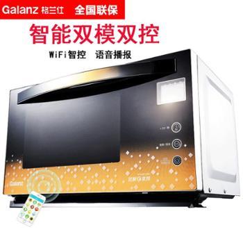 Galanz/格兰仕A7-G238N3(G1)家用智能平板式微波炉新品蒸立方